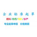 肥料登记证代理、企业标准起草、肥料?#20013;?#25480;权使用就到青州博创