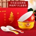 老人做壽禮品送壽碗 高檔陶瓷壽碗兩碗兩勺套裝