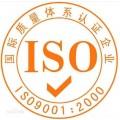 安阳ISO9001认证,安阳质量管理体系认证,安阳三体系认证