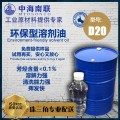 脱芳烃d40溶剂油价格厂家环保快干清洗工业金属衣服油污