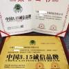 申办中国绿色环保节能产品要求
