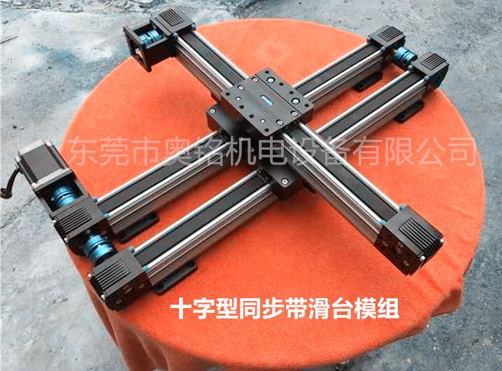 同步帶步進伺服驅動 多軸十字XYZ模組 直線導軌滑臺 定制