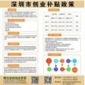 選擇創匯云,為您提供高端深圳大學生創業補貼服務