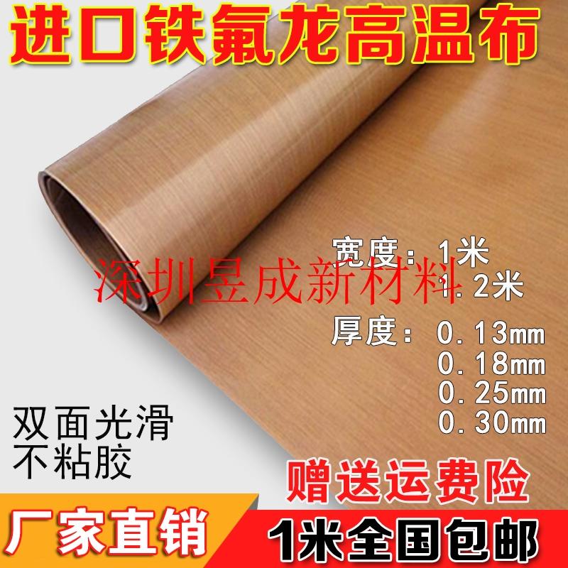 铁氟龙高温布特氟龙胶带防烫布绝缘隔热布封口机耐高温胶布