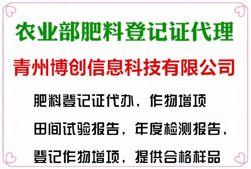 新疆肥料手续贴牌、肥料登记证代理行业领先