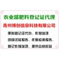 新疆肥料?#20013;?#36148;牌、肥料登记证代理行业领先