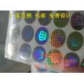 生产电脑配件激光标 全息二维码商标 镭射数码标签
