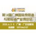 2020广州食用油展会