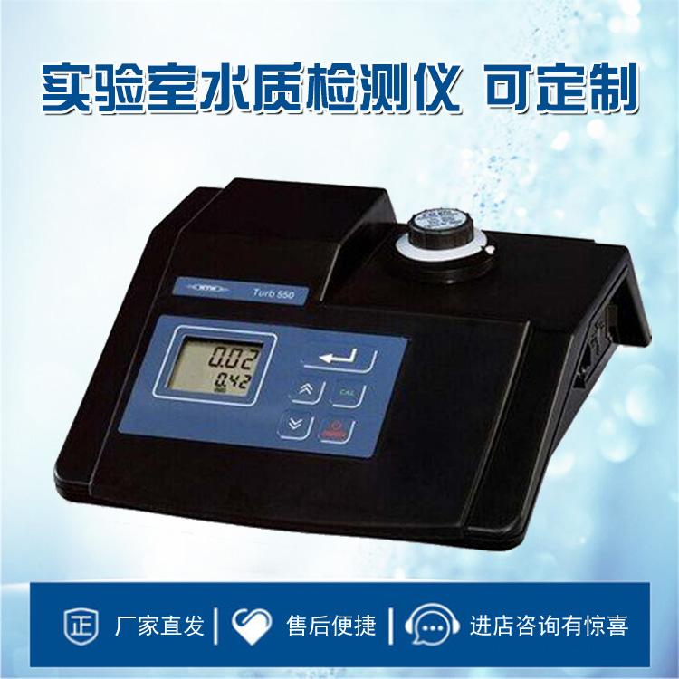 水质在线浊度仪检测仪污泥浓度计悬浮物水质分实验室浊度仪便携式