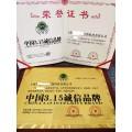 中国绿色环保产品去哪里申办1