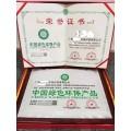 中国绿色环保产品去哪里申办2