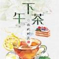 北京下午茶甜品店