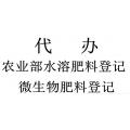 宁夏肥料登记证申请、肥料?#20013;?#36148;牌信誉保证