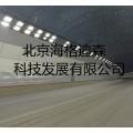 隧道護墻板,北京海格迪森專業無機預涂板,價格實惠