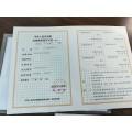 办理图书出版物零售经营许可证在成都蒲江县的申请标准