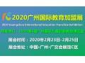 2020广州幼教用品及幼教加盟展 (0)