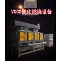 锐驰朗催化燃烧设备rco催化燃烧设备有机废气处理设备专业10