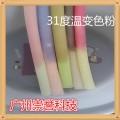廣州溫變粉 橡皮泥感溫變色粉有色變有色 31度感溫變色粉