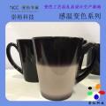 湖南醴陵感温变色粉 陶瓷杯变色粉 45度黑色感温温变粉