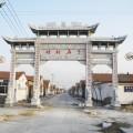 广东省潮州市村口石牌坊总造价