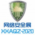 2020第十一屆中國北京國際計算機網絡與信息安全展覽會