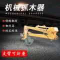 促銷農用木材農作物秸稈抓取機械抓木機抓草機生產廠家 折疊臂式