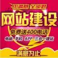 中山网站建设联系电话