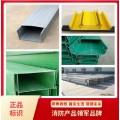 机制电缆防火槽盒 优质玻璃钢电缆槽盒价格 光缆线缆槽盒批发