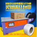武漢雙電機低臺打包機,紙箱打包機,塑料帶捆包機