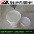 找好用的冷撕亮光離型劑HGZ-205L選高志熱轉印燙畫材料