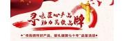 2019年广州调味品酱料展
