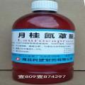 糠馏油-乳膏基质