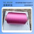 长沙崇裕NCC紫外线变色红色光变粉加工生产放心省心
