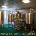投资精酿啤酒屋如何选择一套适合的精酿啤酒设备