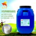 水性丙烯酸乳液(树脂)