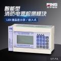 HX5900 北平电气厂家直销消防电源监控系统