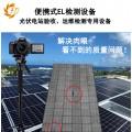 野外户外太阳能电站便携式EL测试仪近红外相机拍照隐裂检测设备