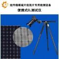 便携式EL测试设备工商业屋顶分布式电站专用检测设备