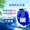 纸箱水性防水光油深圳厂家SH-103G