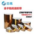聚酰亞胺耐高溫膠帶 金手指電池絕緣不殘膠防靜電