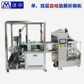 小型面膜機 面膜設備 面膜生產設備 面膜自動化生產線