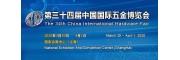 2020上海五金工具博览会
