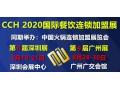 2020深圳餐饮加盟展 (2)