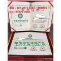 中国绿色环保产品申请资料