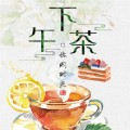 北京下午茶门店推荐