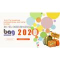 2020上海箱包展览会/展位预定