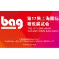2020上海国际箱包展-展会详情