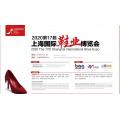 2020中国鞋展/上海鞋展/上海鞋博会