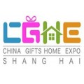 2020上海礼品、赠品及家居用品展(上海礼品展)