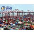 危险品整柜进口报关代理 泽海物流供应链